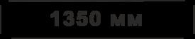 1350 мм
