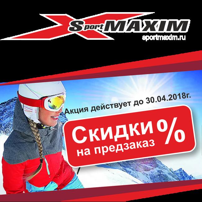 Акция СпортМаксим
